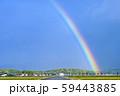 雨上がりの虹/農道 田んぼ道 11月撮影 石川県能美市 59443885