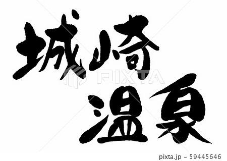 筆文字 城崎温泉 59445646