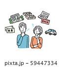 相続に悩む高齢夫婦 イラスト 59447334