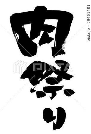 筆文字 肉祭り プロモーション イラスト  59461481