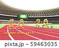 2020年 年賀状素材 オリンピックイヤー 59463035