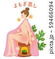 よもぎ蒸し 美容 女性 59466094