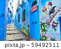 モロッコ 青い町 シャウエン 59492511