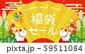 子年 福袋セール ポスター 59511084