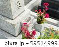 墓参り 59514999