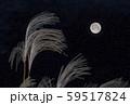 中秋の名月 十五夜 ススキと満月 イメージ素材 59517824