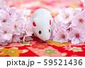 桜と一緒の干支のねずみ 59521436