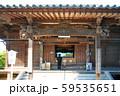八十三番札所 一宮寺本堂 59535651