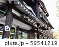 白駒荘 59541219