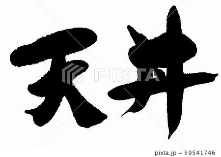 筆文字 天丼 59541746