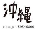 沖縄 筆文字 59546800