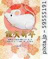 白ねずみ年賀状、梅の花、文字入り 59555191