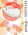 白ねずみ年賀状、梅の花、文字なし 59555192