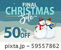 Final Christmas Sale 50 Off Banner with Snowman 59557862