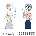 会話する女性2人 59558565
