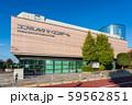 東京都八王子市 コニカミノルタ サイエンスドーム 59562851