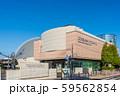 東京都八王子市 コニカミノルタ サイエンスドーム 59562854
