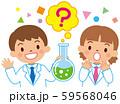 実験する子供 59568046
