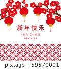 中国 旧正月 イラスト 59570001
