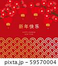 中国 旧正月 イラスト 59570004
