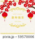 中国 春節 イラスト 59570006