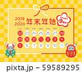 2019年・2020年 年末年始休みカレンダー 59589295