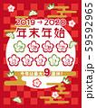 2019年・2020年 年末年始休みカレンダー 59592965