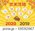 2019年・2020年 年末年始休みカレンダー 59592967