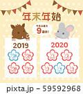 2019年・2020年 年末年始休みカレンダー 59592968