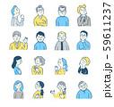 いろいろな表情の男女 上半身 セット 59611237