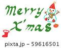 クリスマス xマス xマス 59616501
