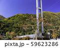 (山梨県)秋の南アルプス街道 奈良田湖の吊り橋 59623286