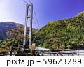 (山梨県)秋の南アルプス街道 奈良田湖の吊り橋 59623289