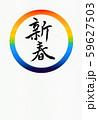 葉書用の虹の輪の中に新春と筆文字で書きました 59627503