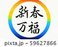 葉書用の虹の輪の中に新春万福と筆文字で書きました 59627866