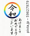 葉書用の虹の輪の中に令和と挨拶を筆文字で書きました 59627979