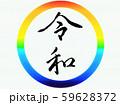 虹色の輪の中に令和と筆文字で書きました 59628372