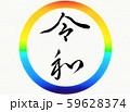 虹色の輪の中に令和と筆文字で書きました 59628374
