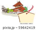和歌山県伊都郡/金剛峯寺 59642419
