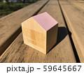 木製のおもちゃの家、住宅イメージ 59645667