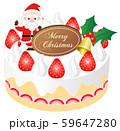 クリスマスケーキ 白背景 59647280