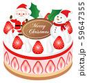 クリスマスケーキ 白背景 59647355