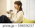 女性 ホットドリンク マグカップ 飲む 59659237