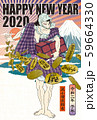 2020年賀状テンプレート「鼠小僧次郎吉」ハッピーニューイヤー 手書き文字用スペース空き 59664330