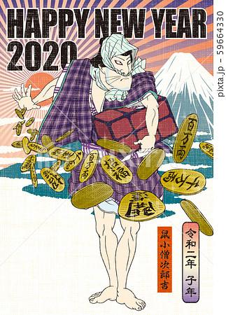 2020年賀状テンプレート「鼠小僧次郎吉」ハッピーニューイヤー 手書き文字用スペース空き