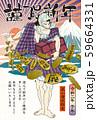 2020年賀状テンプレート「鼠小僧次郎吉」謹賀新年 日本語添え書き付 59664331
