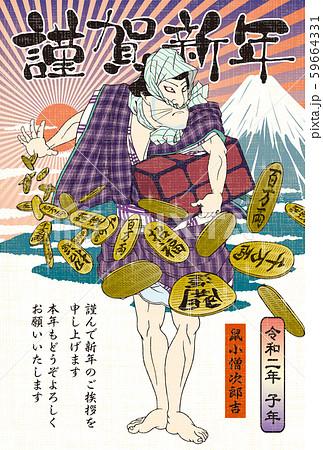 2020年賀状テンプレート「鼠小僧次郎吉」謹賀新年 日本語添え書き付