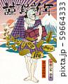 2020年賀状テンプレート「鼠小僧次郎吉」謹賀新年 手書き文字スペース空き 59664333