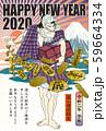 2020年賀状テンプレート「鼠小僧次郎吉」ハッピーニューイヤー 日本語添え書き付 59664334