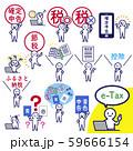 確定申告 人物 シンプル デフォルメ e-Tax 59666154